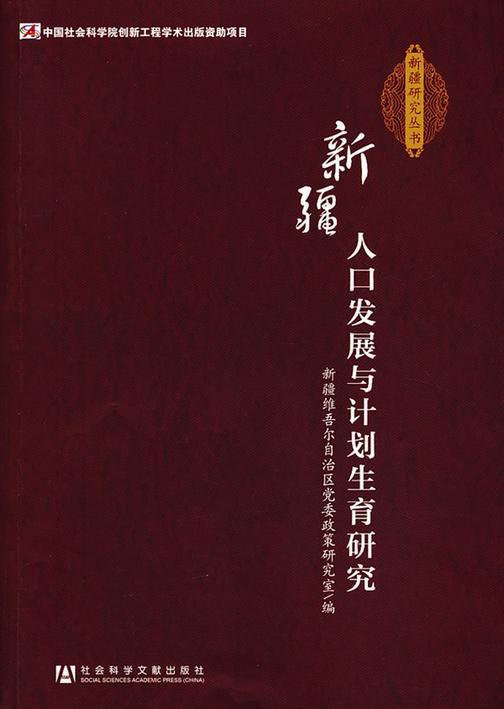 新疆人口发展与计划生育研究(新疆研究丛书)