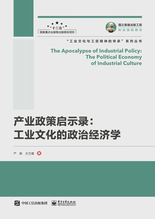 产业政策启示录:工业文化的政治经济学