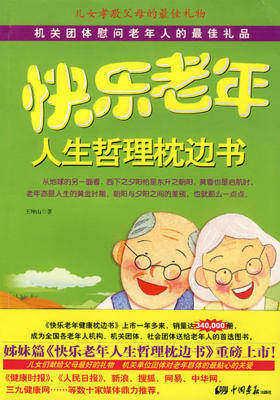 快乐老年人生哲理枕边书(仅适用PC阅读)