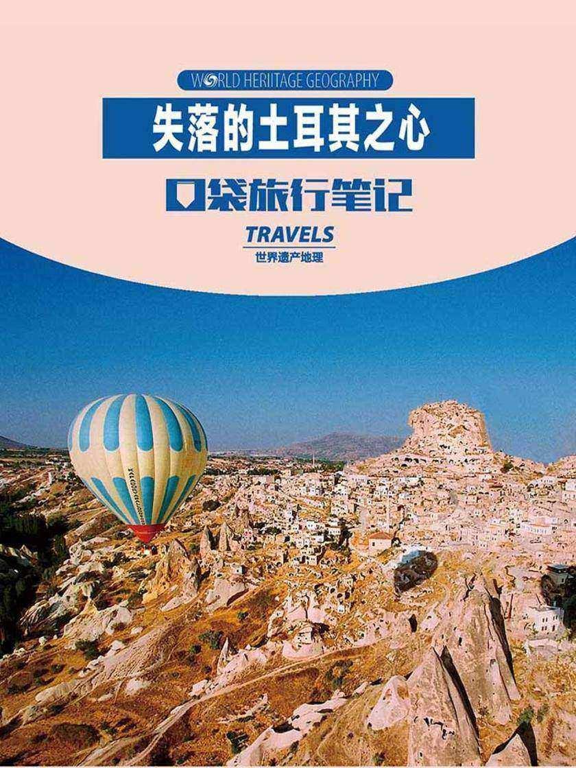 失落的土耳其之心(世界遗产地理·口袋旅行笔记)(电子杂志)