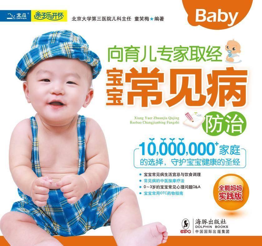 向育儿专家取经:宝宝常见病防治(仅适用PC阅读)