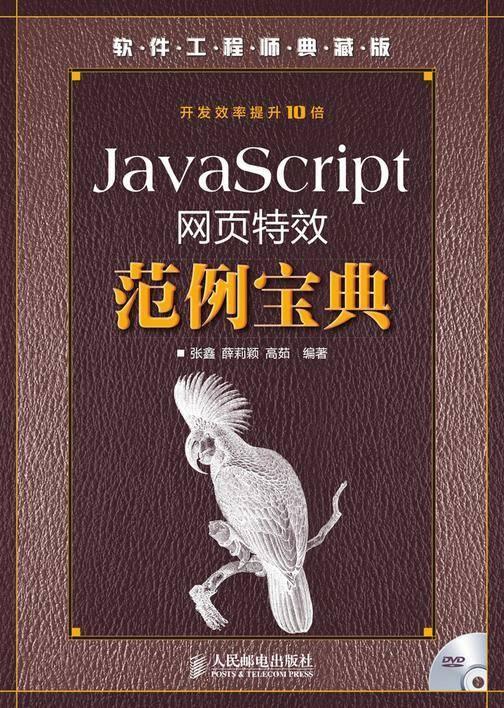 JavaScript网页特效范例宝典(光盘内容另行下载,地址见书封底)