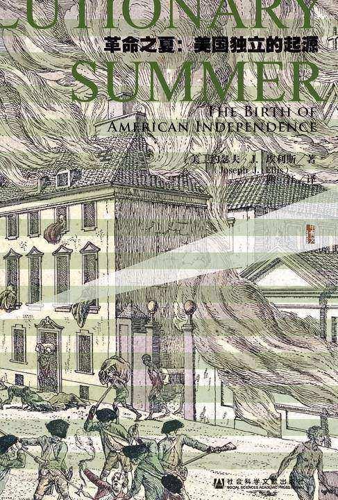 革命之夏:美国独立的起源(甲骨文系列)