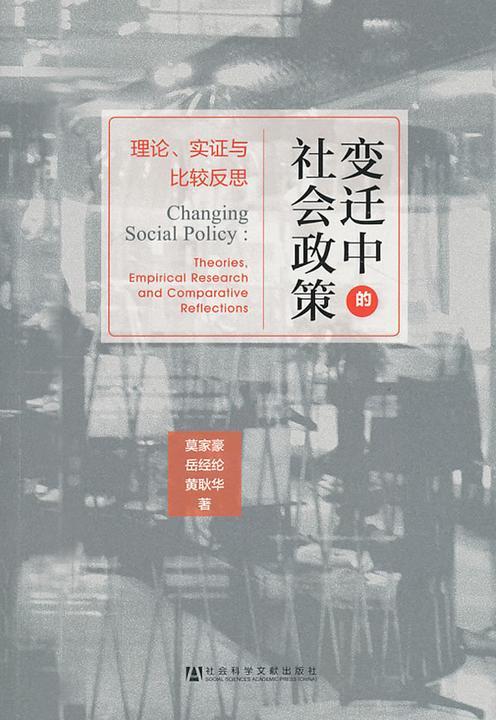 变迁中的社会政策:理论、实证与比较反思