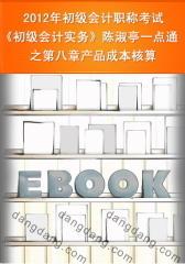 2012年初级会计职称考试《初级会计实务》陈淑亭一点通之第八章产品成本核算(仅适用PC阅读)