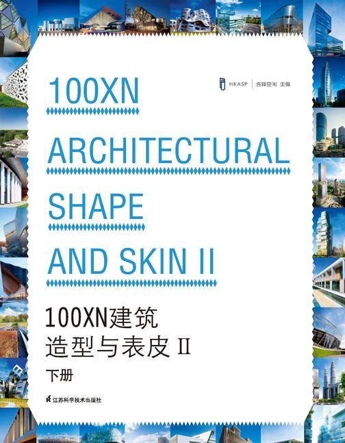 100XN建筑造型与表皮Ⅱ 下册