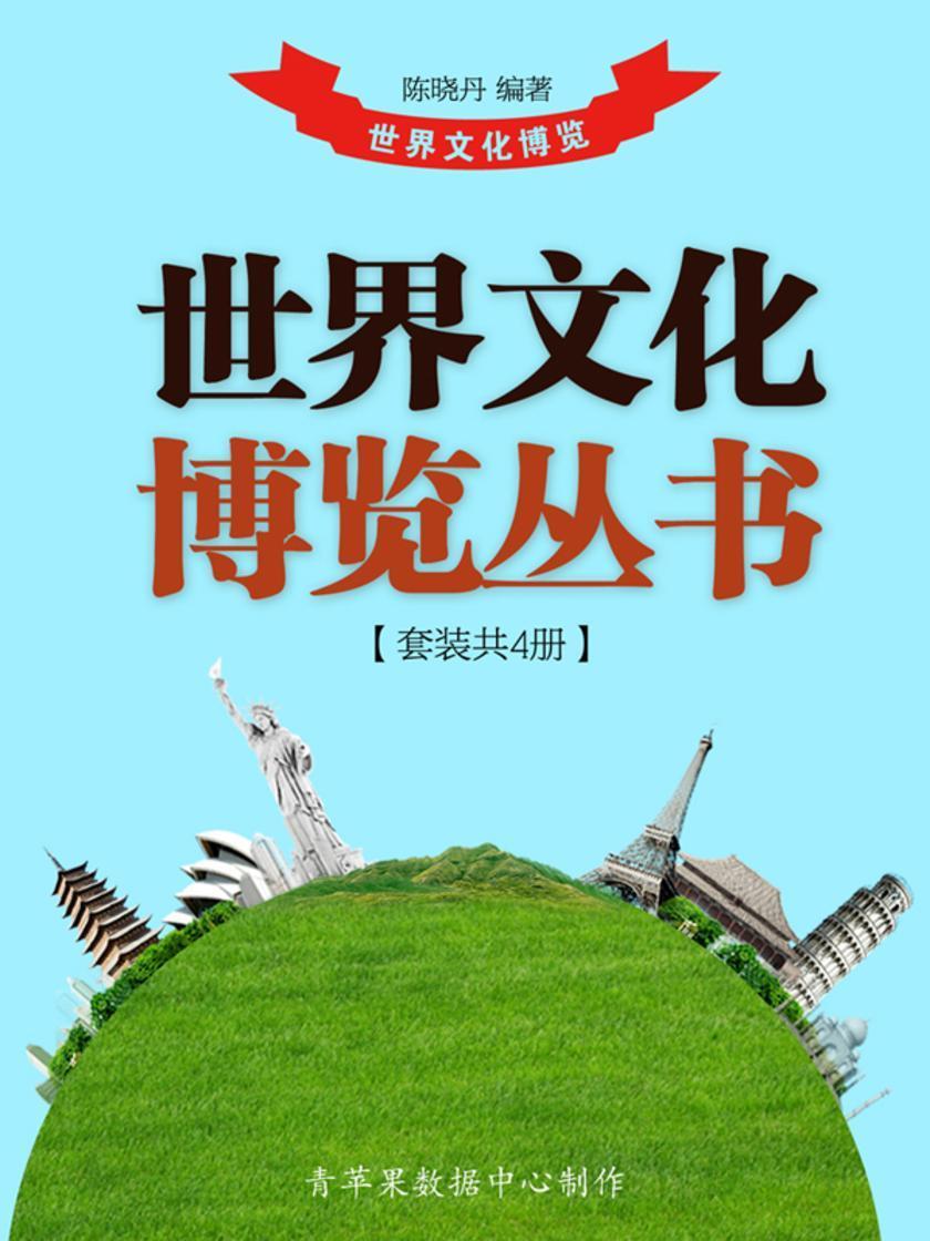 世界文化博览丛书(套装共4册)