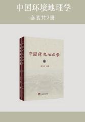 中国环境地理学(套装共2册)