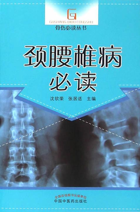 颈腰椎病必读