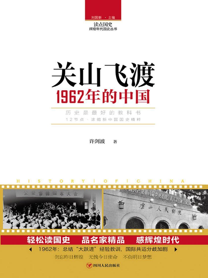 关山飞渡:1962年的中国
