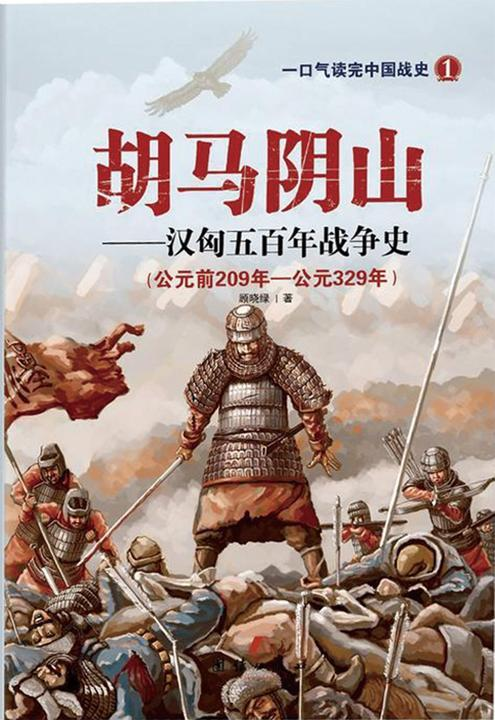 胡马阴山——汉匈五百年战争史