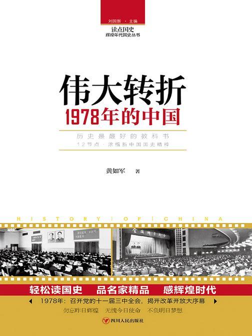 伟大转折:1978年的中国