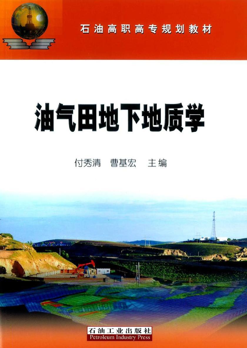 油气田地下地质学