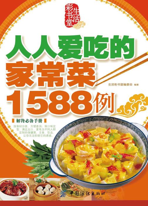 人人爱吃的家常菜1588例