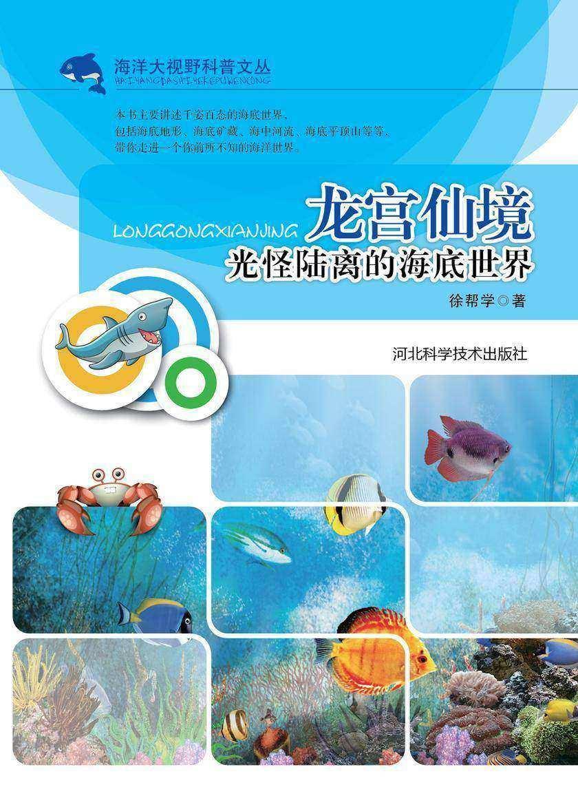 龙宫仙境:光怪陆离的海底世界