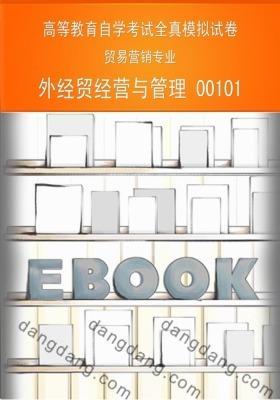 高等教育自学考试全真模拟试卷:贸易营销专业——外经贸经营与管理00101(仅适用PC阅读)