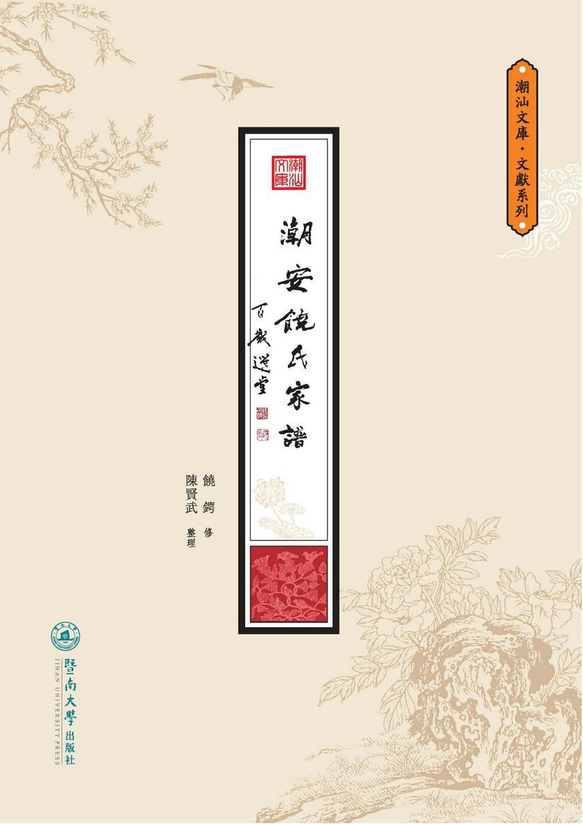 潮汕文库.文献系列·潮安饶氏家谱