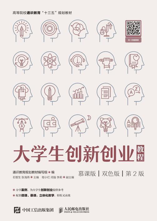 大学生创新创业教程(慕课版 双色版 第2版)