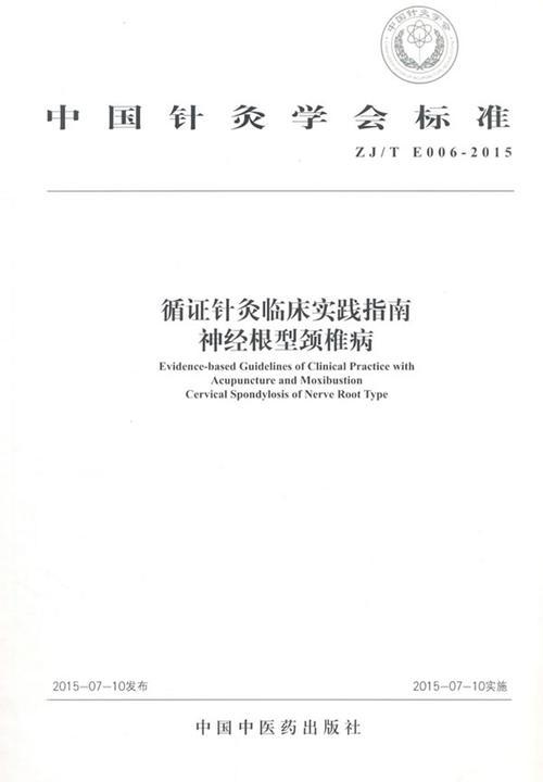 循证针灸临床实践指南:神经根型颈椎病