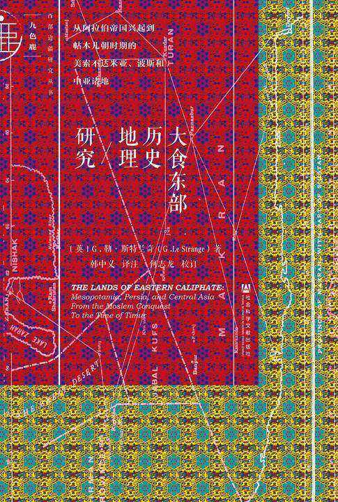 大食东部历史地理研究:从阿拉伯帝国兴起到帖木儿朝时期的美索不达米亚、波斯和中亚诸地(九色鹿·西部边疆研究丛书)