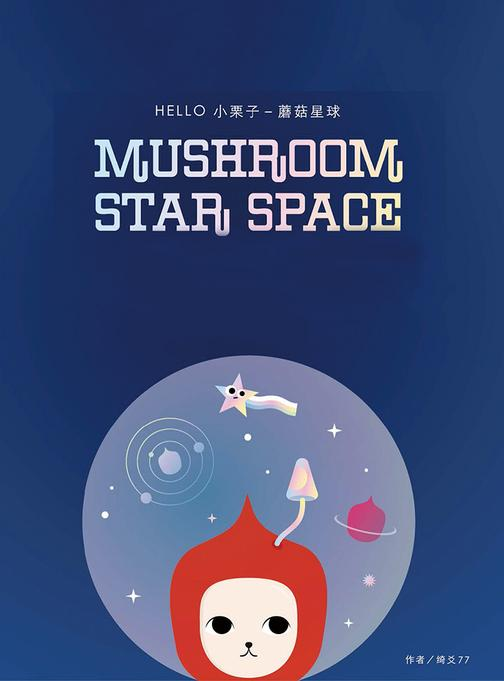 Hello小栗子——蘑菇星球(电子杂志)