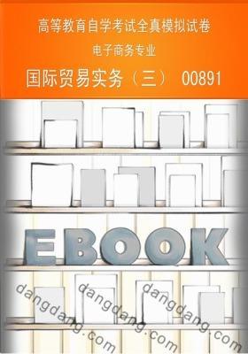 高等教育自学考试全真模拟试卷:电子商务专业——国际贸易实务(三)00891(仅适用PC阅读)
