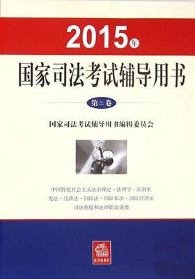 2015年国家司法考试辅导用书(第二卷)(仅适用PC阅读)
