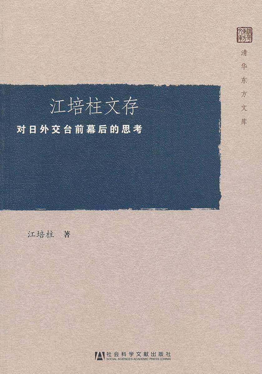 江培柱文存:对日外交台前幕后的思考(清华东方文库)