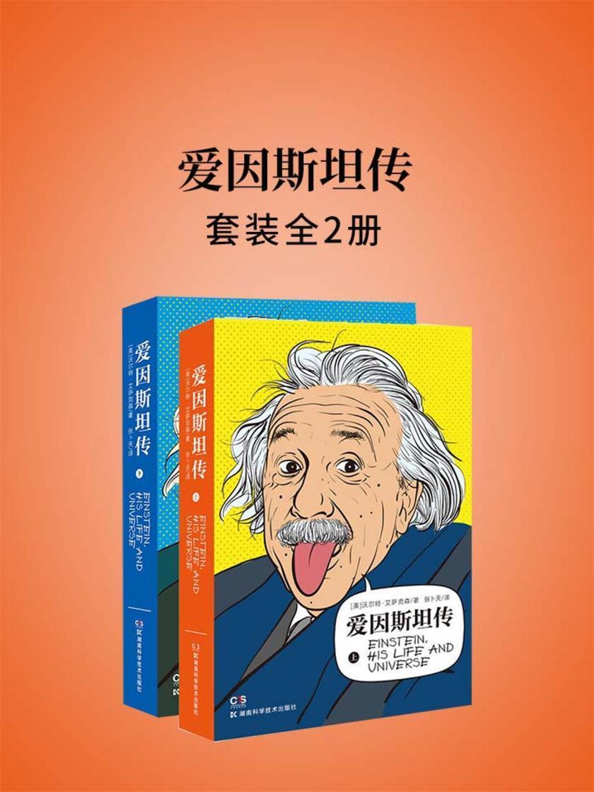 爱因斯坦传(全2册)(超级畅销书《史蒂夫·乔布斯传》作者又一极有价值的传记,值得珍藏的科学巨匠爱因斯坦的权威传记)