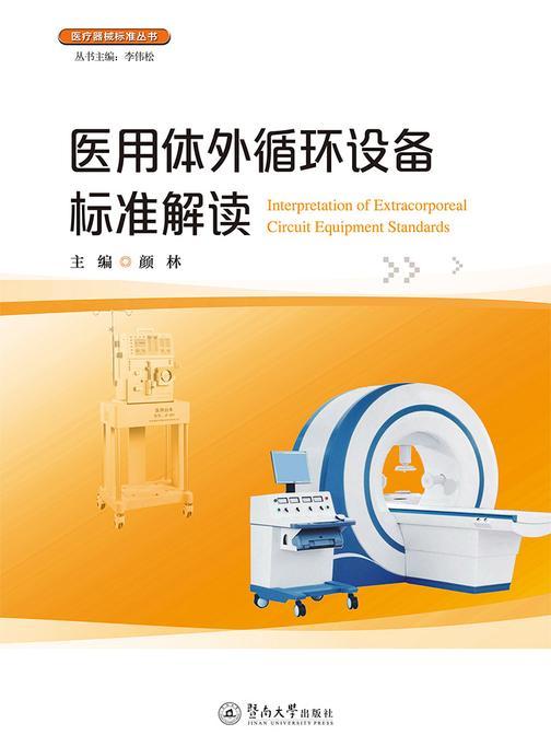 医疗器械标准丛书·医用体外循环设备标准解读