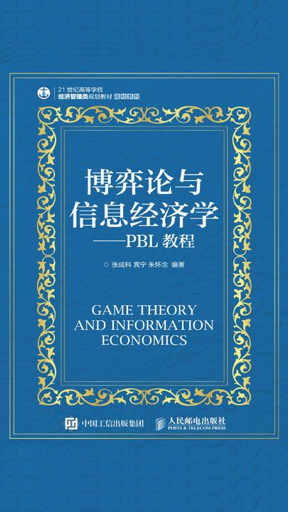 博弈论与信息经济学--PBL教程