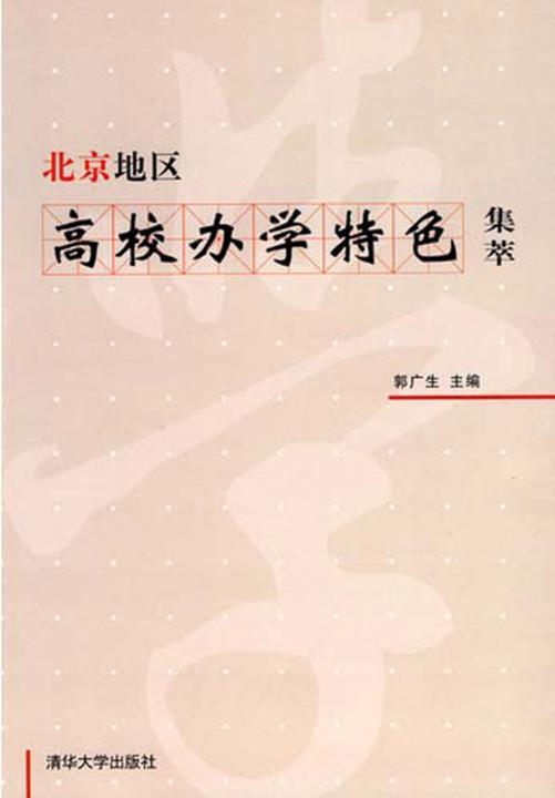 北京地区高校办学特色集萃