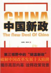 中国新政(试读本)
