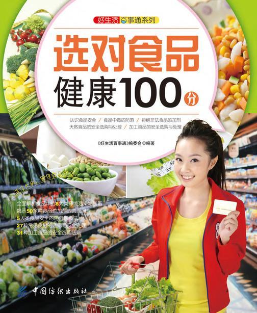 选对食品健康100分