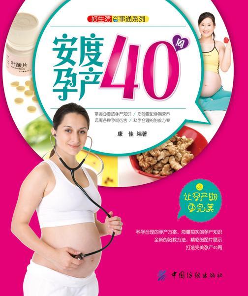 安度孕产40周