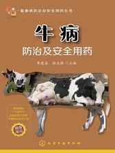 牛病防治及安全用药