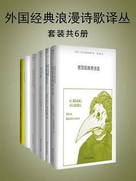 外国经典浪漫诗歌译丛(套装共6册)
