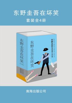 东野圭吾在坏笑(套装全4册)