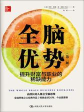 全脑优势(第二版)——提升财富与职业的稀缺能力