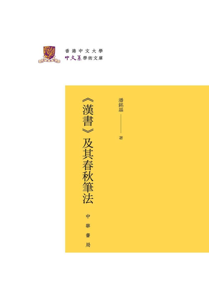《汉书》及其春秋笔法(精)--香港中文大学中文系学术文库