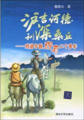 沪吉诃德和深桑丘——戏说中国股市二十多年(试读本)