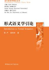 形式语义学引论