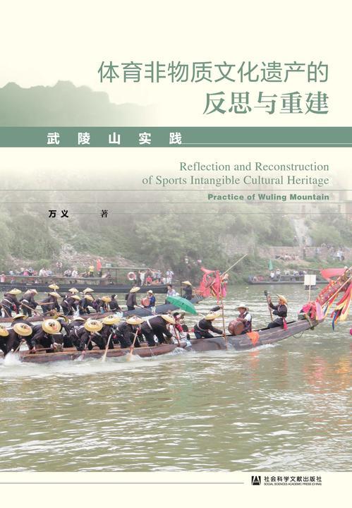 体育非物质文化遗产的反思与重建:武陵山实践