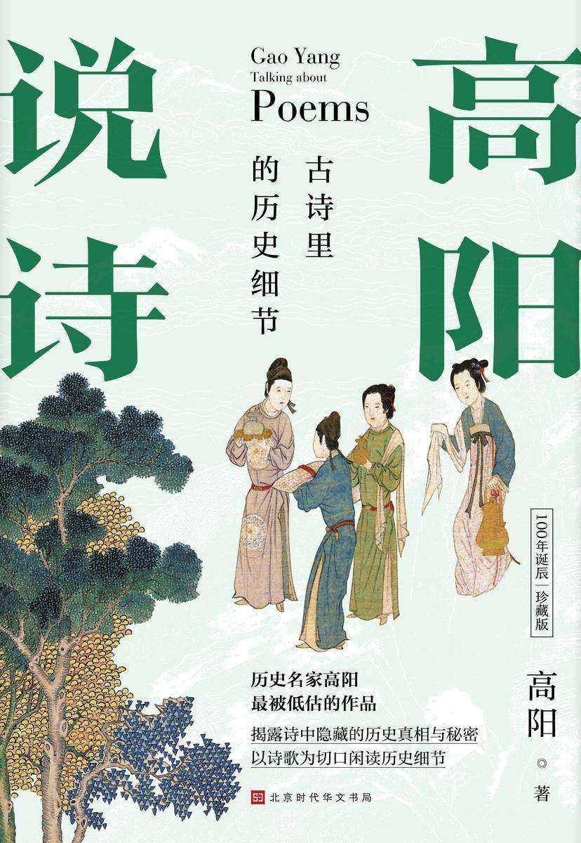 高阳说诗(100年诞辰珍藏版,古诗里的历史细节,《红顶商人胡雪岩》作者高阳被低估的佳作)