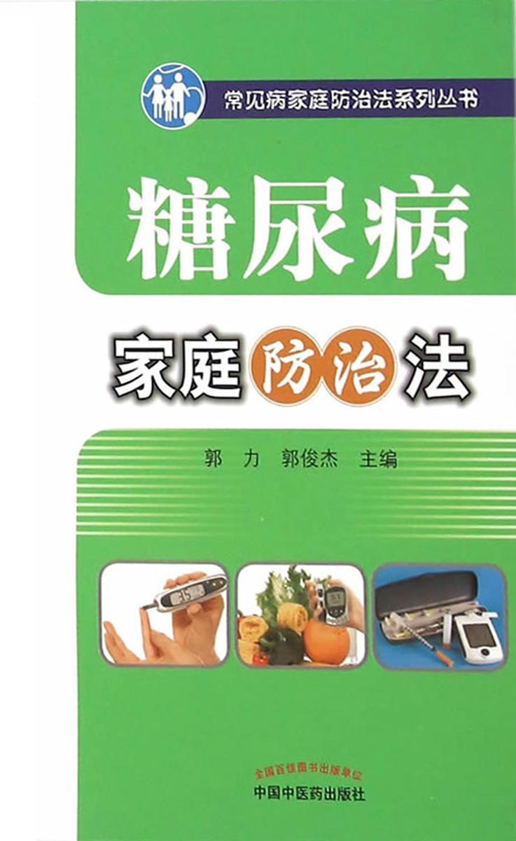 糖尿病家庭防治法