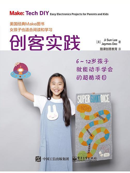 创客实践:6~12岁孩子就能动手学会的超酷项目