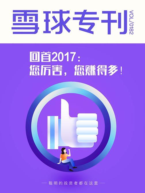 雪球专刊182期——回首2017:您厉害,您赚得多!(电子杂志)