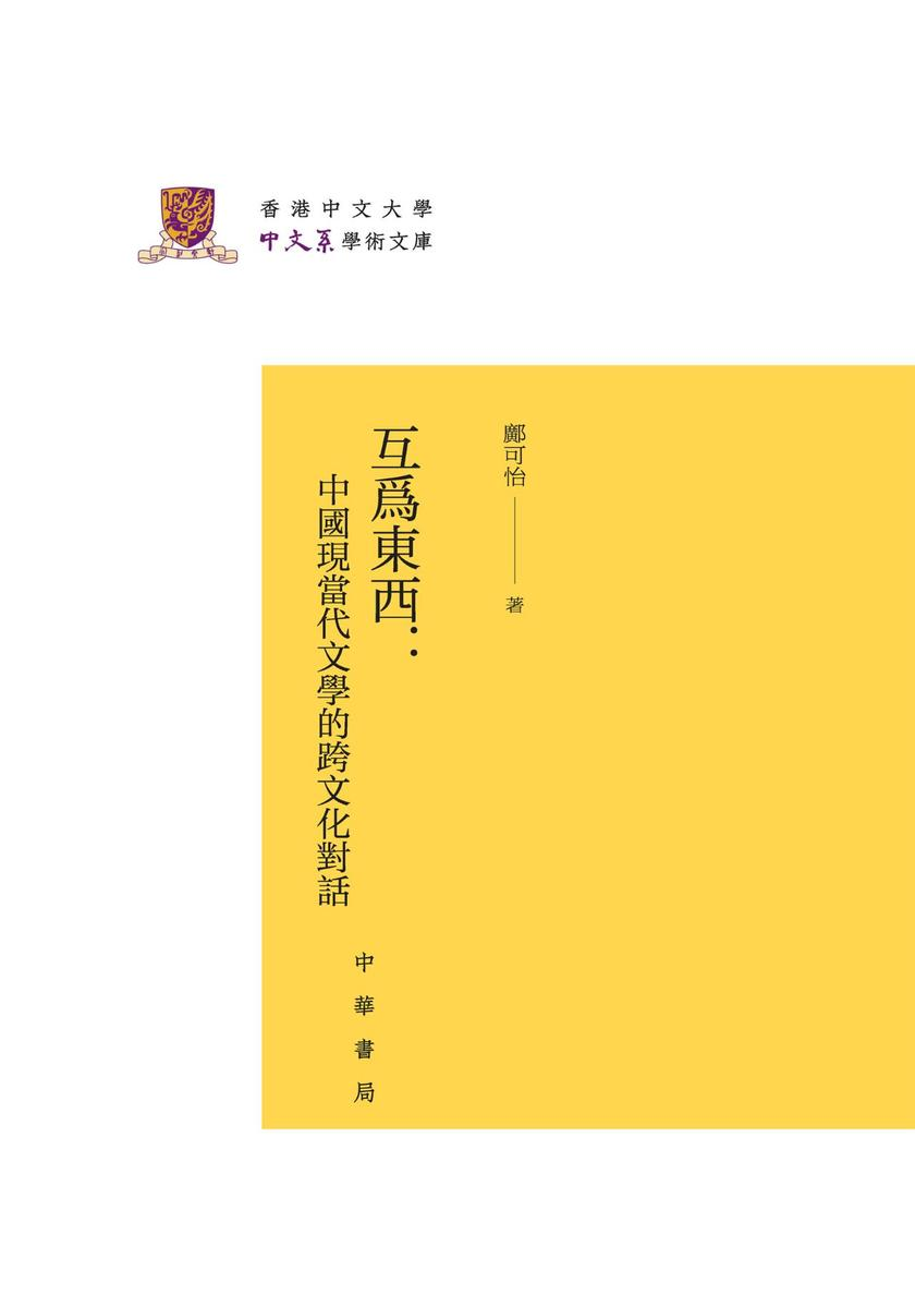 互为东西:中国现当代文学的跨文化对话(精)--香港中文大学中文系学术文库