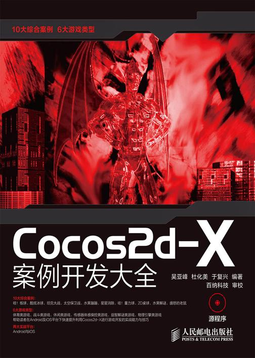 Cocos2d-X案例开发大全(不提供光盘内容)(仅适用PC阅读)