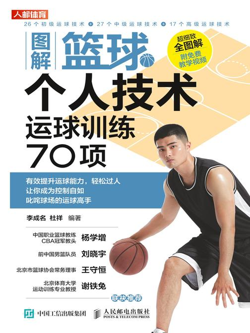 图解篮球个人技术:运球训练70项